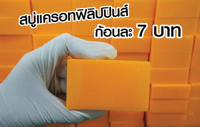 tam-trang-soap-cam-nghe-thai-lan-354