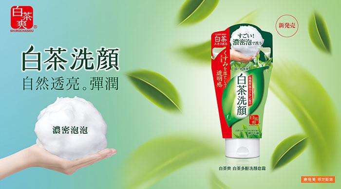 sua-rua-mat-sua-rua-mat-rohto-shirochasou-green-tea-foam-chinh-hang-nhat-ban-203